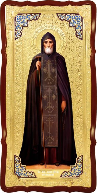 Каталог икон православных: Святой Иов Почаевский