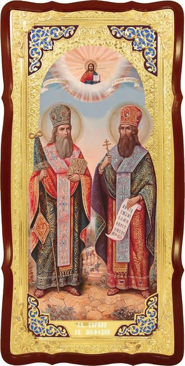 Большая икона Святые Кирилл и Мефодий
