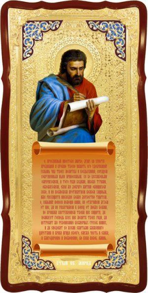 Большая настенная икона Святой Марк евангелист