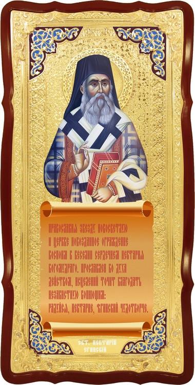 Большая христианская икона Святой Нектарий егинский м