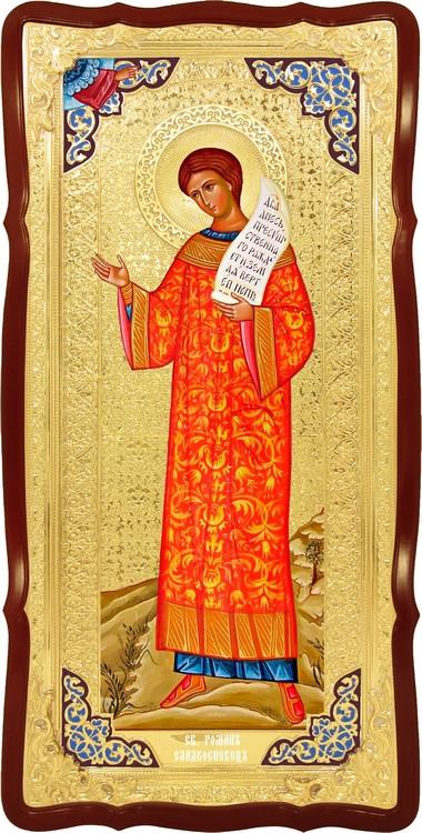 Ростовая икона для церкви Святой Роман сладкопевец