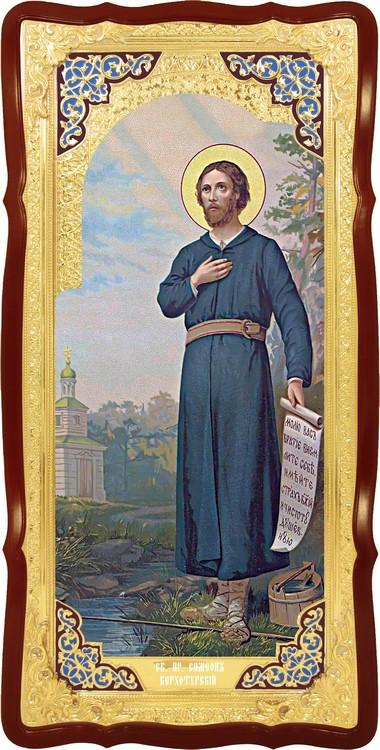 Настенная большая икона Святой Симеон Верхотурский