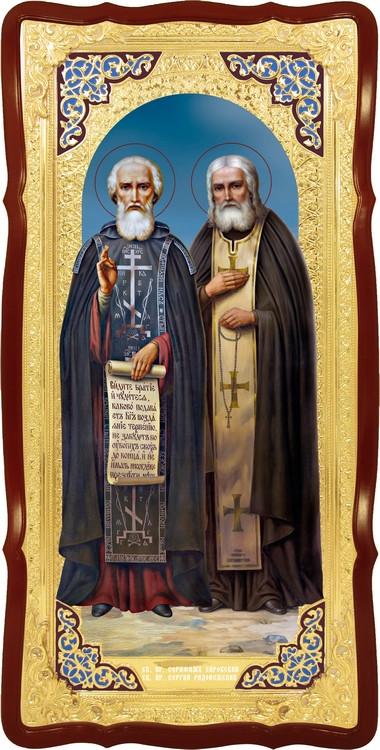 Церковная икона Святые Серафим Саровский и Сергий Радонежский