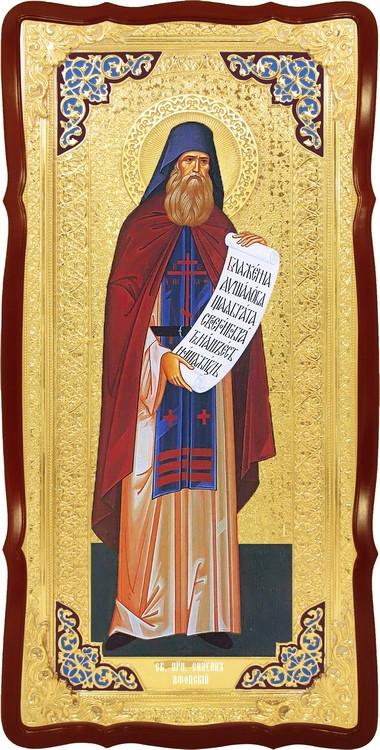 Настенная ростовая икона Святой Силуан афонский