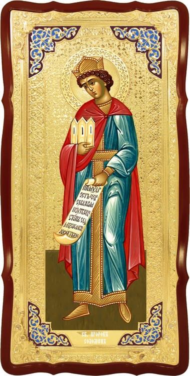 Христианская церковная икона Святой Соломон пророк
