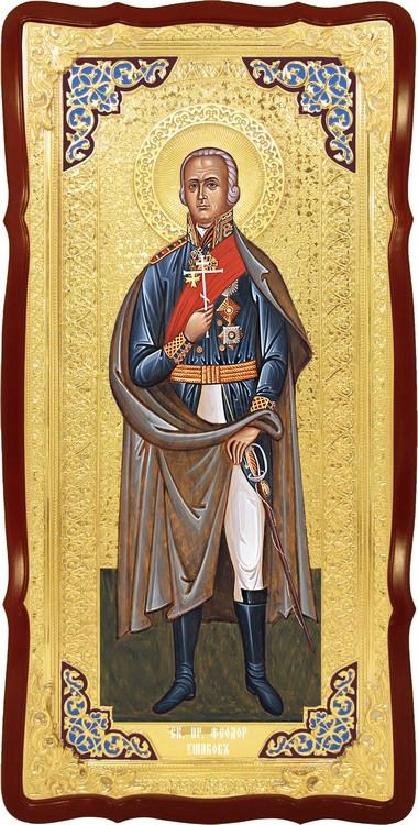 Икона домашнего иконостаса Святой Феодор Ушаков