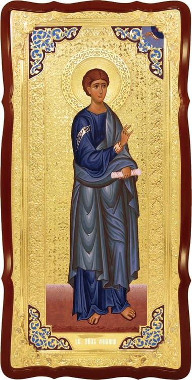 Храмовая настенная икона Святой Филипп