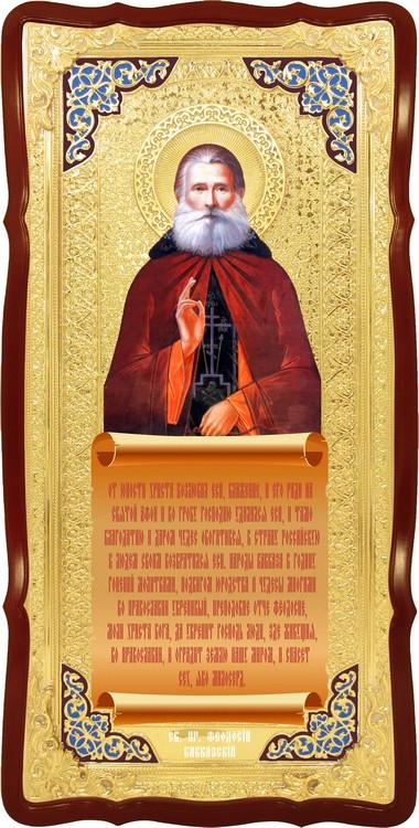 Икона настенная Святой Феодосий кавказский