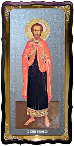Большая христианская икона Святой Адриан