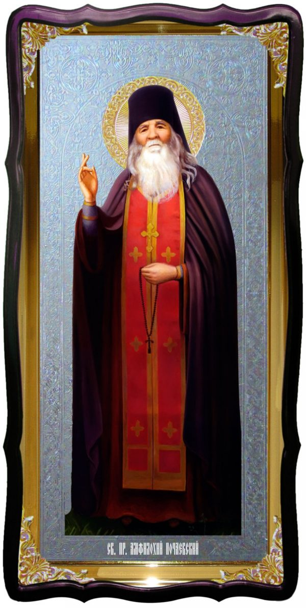 Святой Амфилохий  храмовая икона ростовая