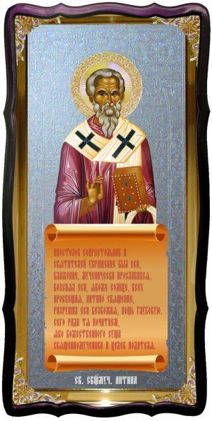 Святой Антипа пергамский большая икона для церкви