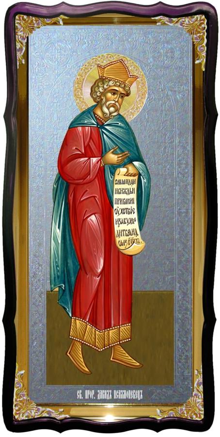 Святой Давид пророк ростовая икона для храма