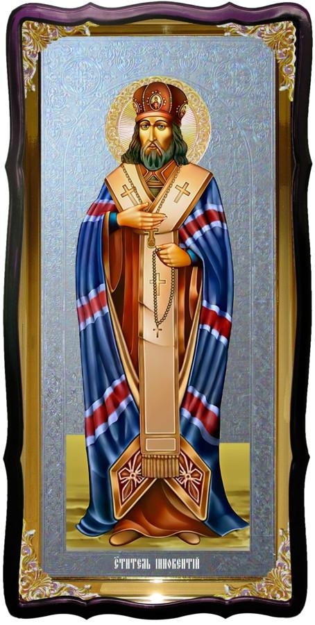 Святой Иннокентий Иркутский большая христианская икона