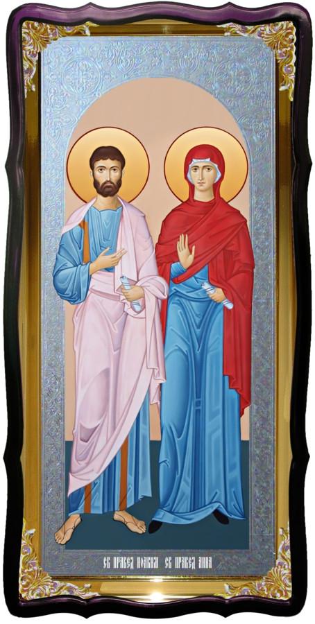 Святые Иоаким и Анна образ православной иконы