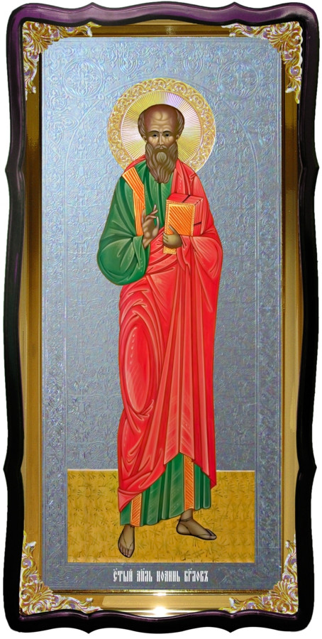 Святой Иоанн Богослов в каталоге икон православных