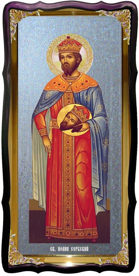 Святой Иоанн Сербский большая ростовая икона
