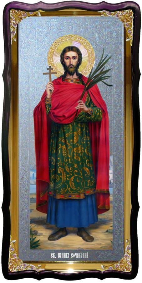 Святой Иоанн Сочавский церковная большая икона