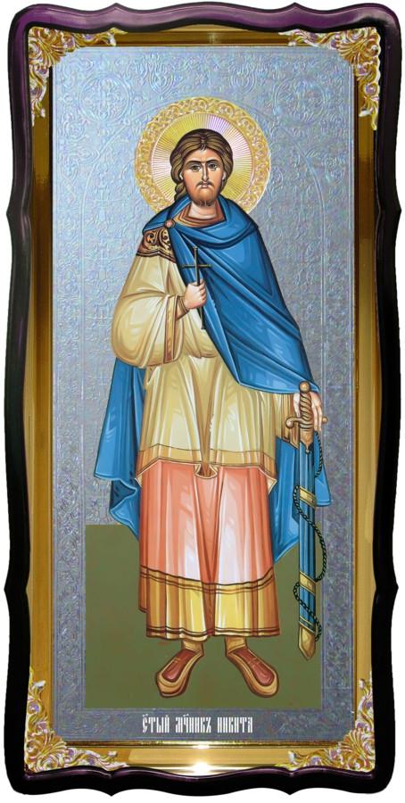 Святой Никита  большая храмовая икона