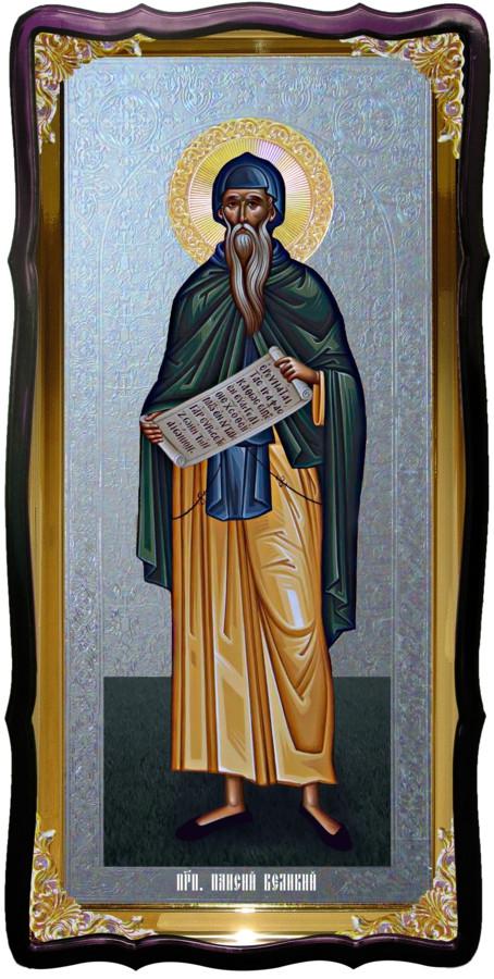 Святой Паисий великий икона домашнего иконостаса
