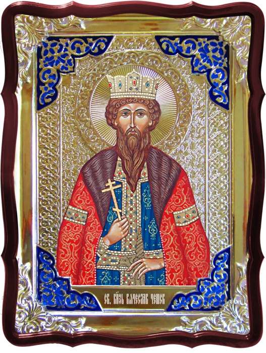 Иконы покровители по имени Святой Вячеслав Чешский