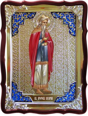 Все иконы святых по каталогу: Святой Захария пророк