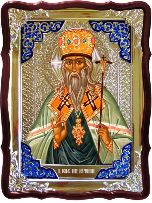 Православные иконы в доме: Святой Иосиф Астраханский