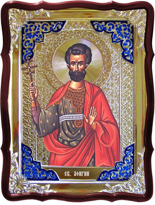 Православные иконы для храма - Святой Лонгин сотник