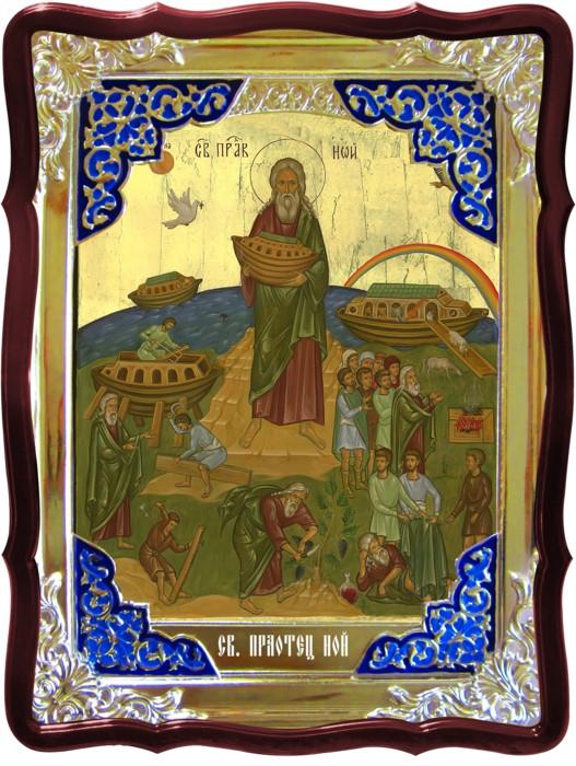 Нужна икона для храма? Святой Ной праотец