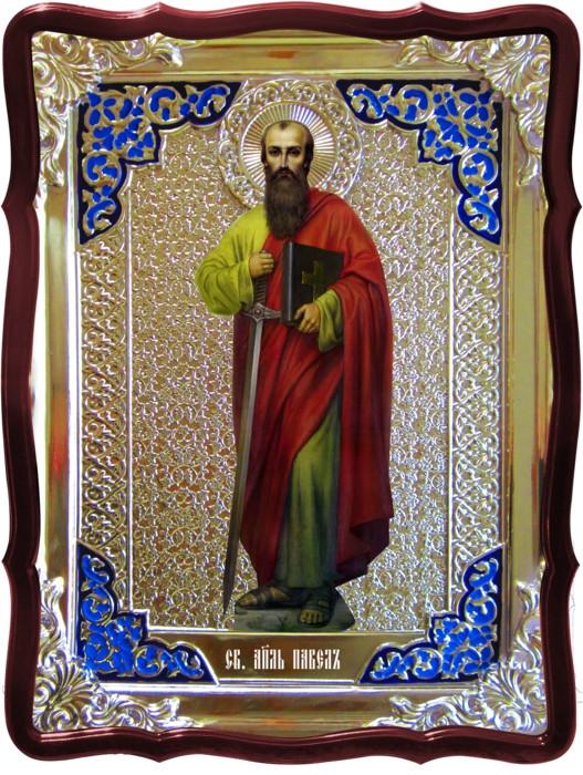 Иконы святых по именам Святой Павел