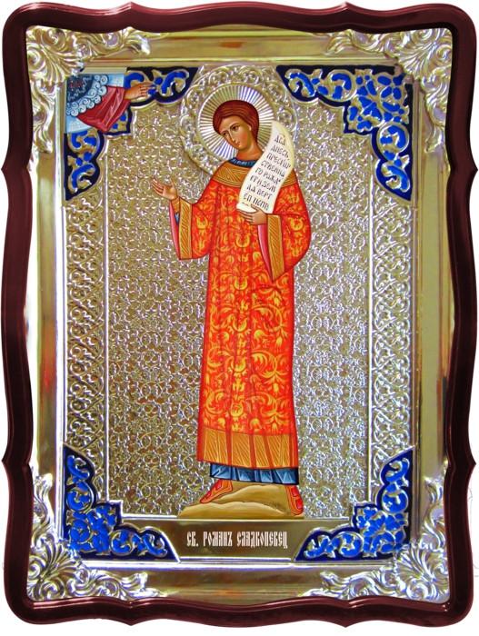 Церковные иконы 80 на 60см:  Святой Роман Сладкопевец (ростовая)