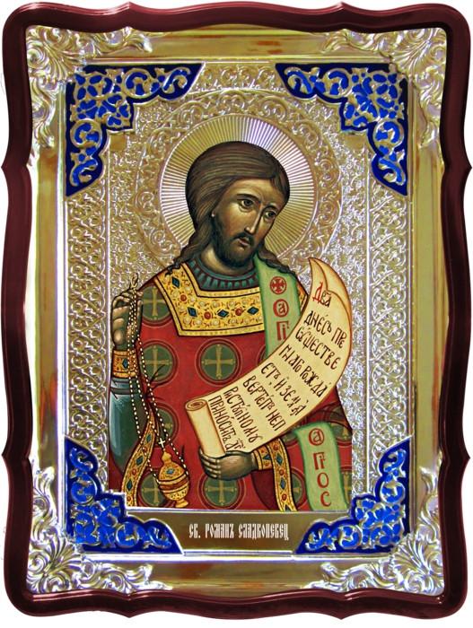 Православные иконы в доме: Святой Роман Сладкопевец