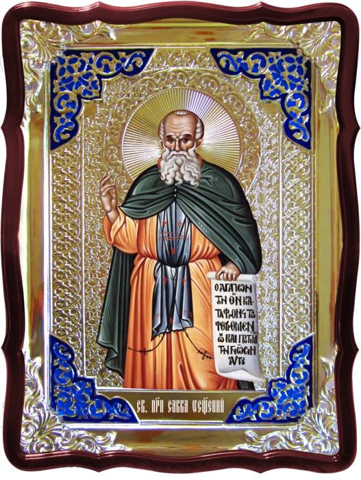 Наши иконы в церкви красиво смотряться - Святой Савва освященный