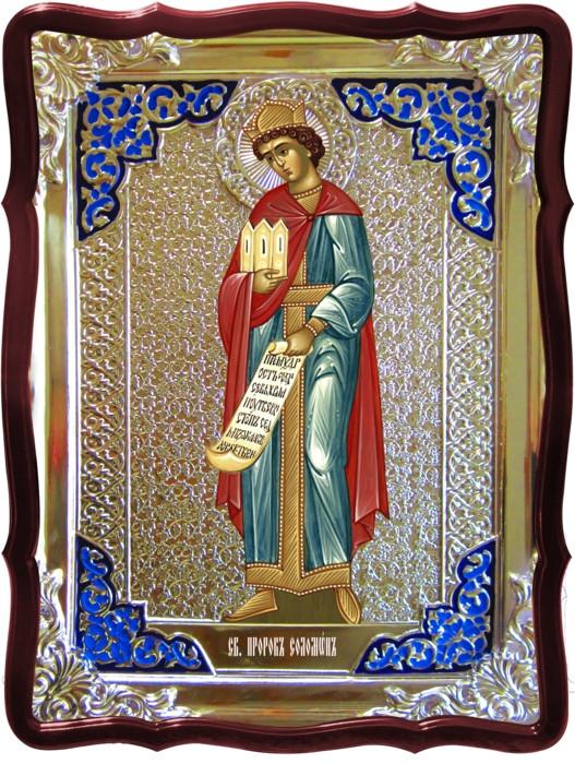 Купить именную икону святого: Святой Соломон пророк