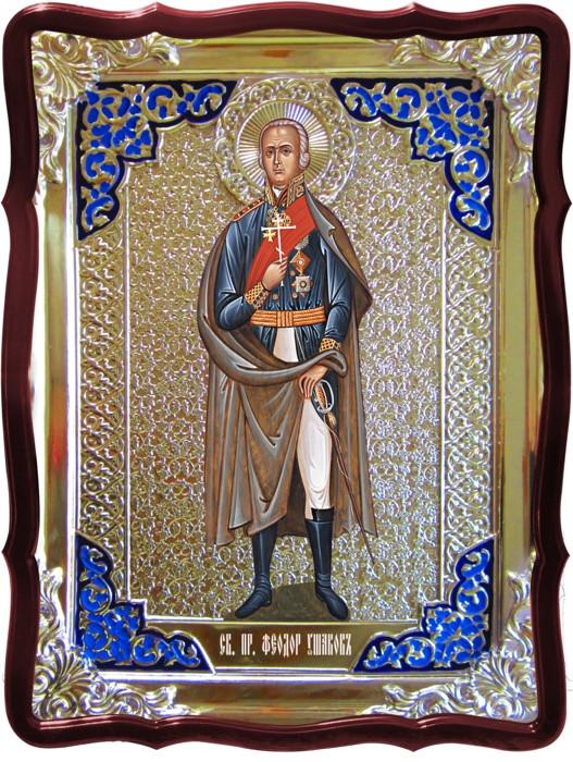 Вера православная не обходится без иконы Святой Федор Ушаков