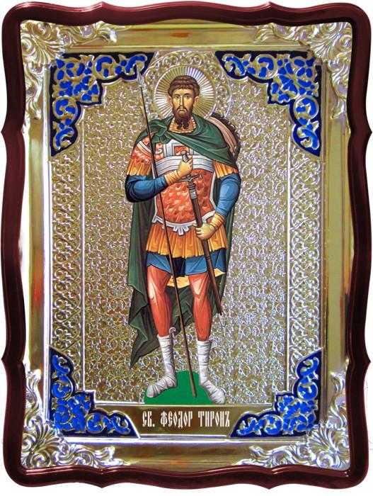 Русь православная почитает иконы Святой Феодор Тирон