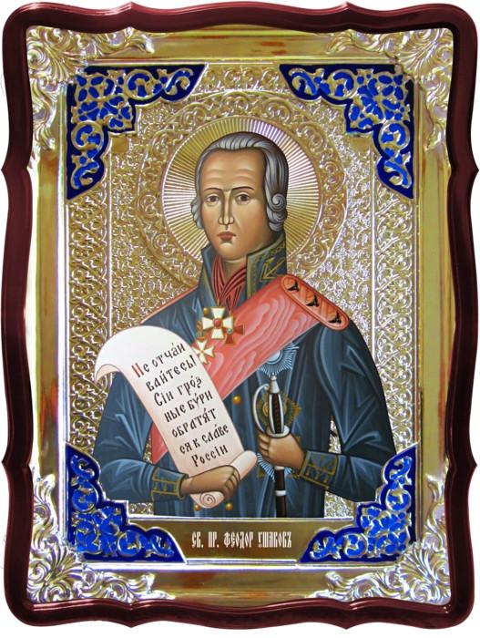 Житие святых на православных иконах: Святой Феодор Ушаков