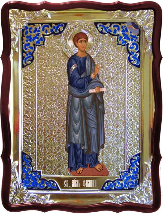 Название икон православной церкви: Святой Филипп апостол