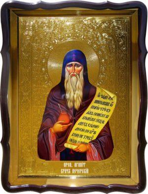 Икона храмовая Агапита Печерского