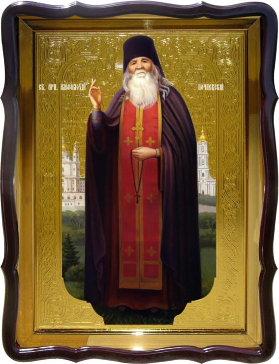 Икона Святой Амфилохий Почаевский (ростовая) для церкви