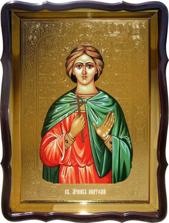 Икона Святой Анатолий храмовая