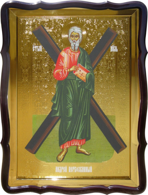 Православная икона Святой Андрей Первозванный (ростовая) для церкви
