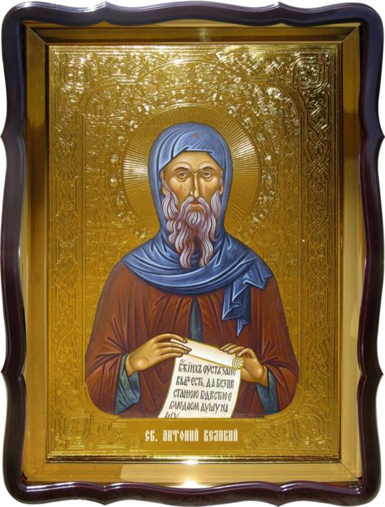 Икона православной церкви - Святой Антоний Великий для храма