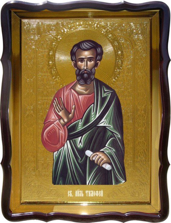 Икона православного святого Апостола Тимофея для церкви