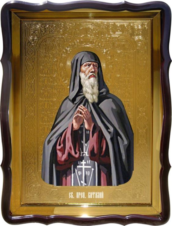 Православная икона Святой Виталий для храмов и соборов