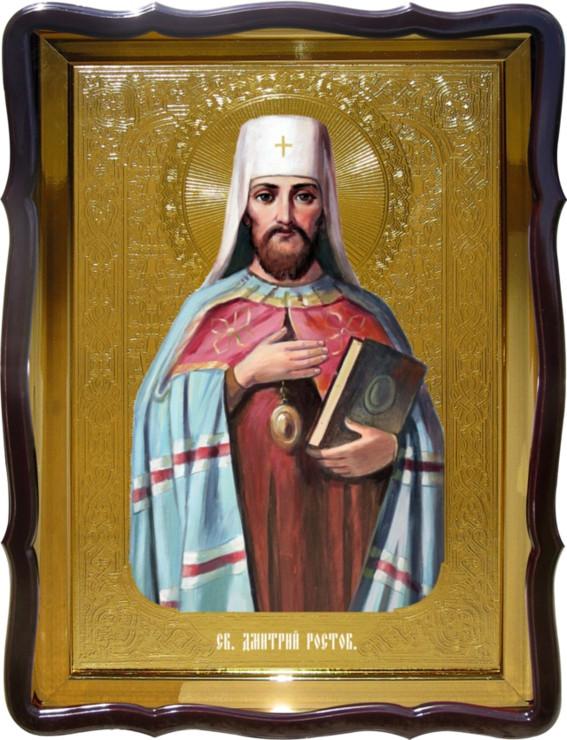 Церковная икона Святой Дмитрий ростовский в каталоге