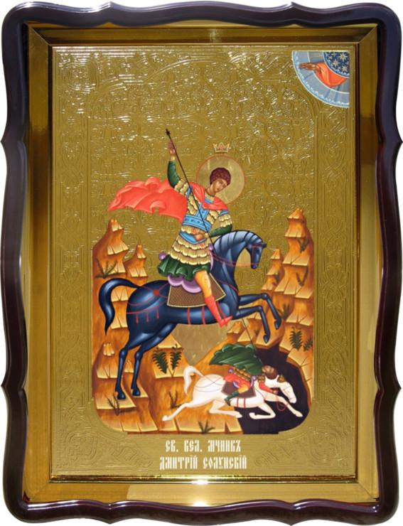 Икона Святой Дмитрий Солунский (на коне) для храма