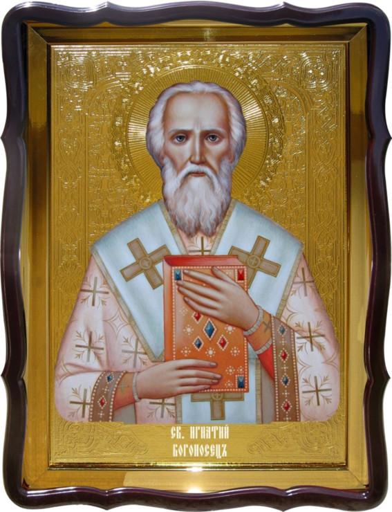 Икона православная Святой Игнатий Богоносец святой покровитель