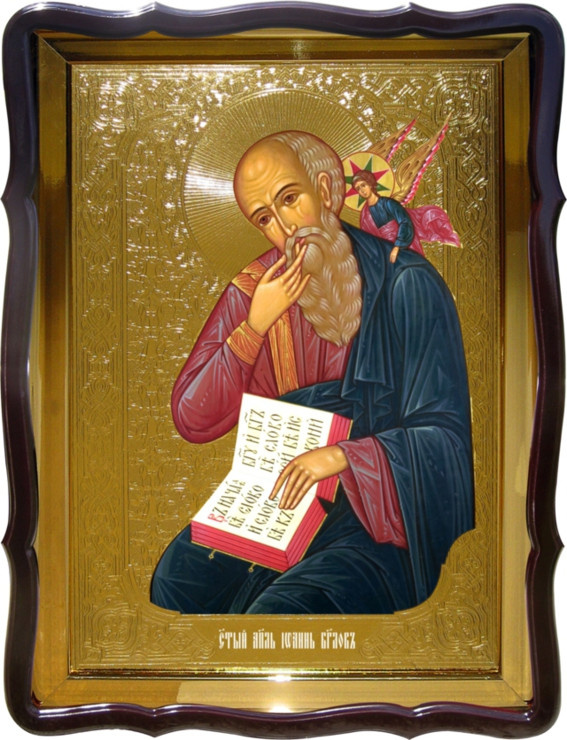 Православная икона Святой Иоан Богослов для дома или храма
