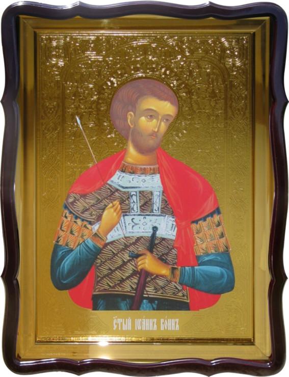Икона Святой Иоан Воин для храма