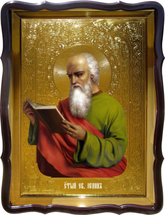 Икона православной церкви - Святой Иоан Евангелист для дома или храма